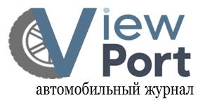 ViewPort — автомобильный журнал